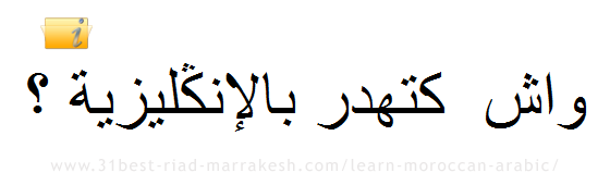 Phrase DO YOU SPEAK ENGLISH? - WASH KAT-HDAR B-LANGLIZIA?, Learn How to Write Arabic