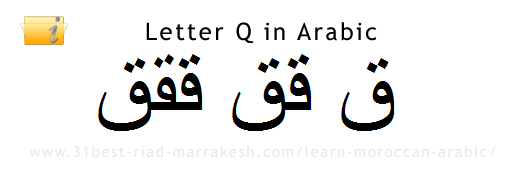 Letter Q in Arabic, Learn How to Write Arabic