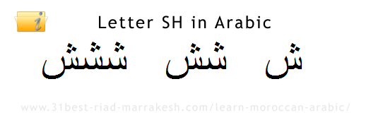 Letter SH in Arabic, Learn How to Write Arabic