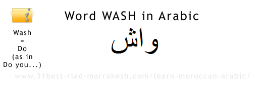 Word WASH - DO (as in DO YOU) in Arabic, Learn How to Write Arabic